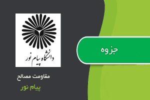 """<span itemprop=""""name"""">جزوه مقاومت مصالح پیام نور</span>"""