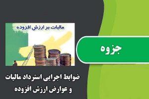 جزوه ضوابط اجرایی استرداد مالیات و عوارض ارزش افزوده