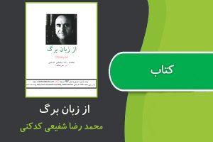 کتاب از زبان برگ از محمدرضا شفیعی کدکنی