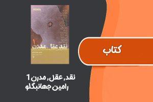 کتاب نقد, عقل, مدرن۱ از رامین جهانبگلو