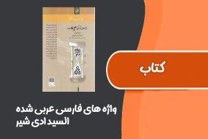 کتاب واژه های فارسی عربی شده از السید ادی شیر