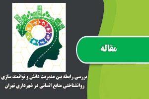 مقاله بررسي رابطه بين مديريت دانش و توانمند سازي روانشناختي منابع انساني در شهرداري تهران