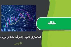 مقاله حسابداری مالی- پذیرفته شده در بورس