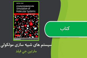 "<span itemprop=""name"">کتاب سیستم های شبیه سازی مولکولی</span>"