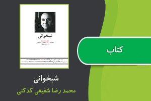 کتاب شبخوانی اثر محمدرضا شفیعی کدکنی