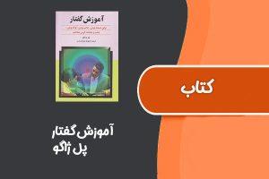 کتاب آموزش گفتار از پل ژاگو