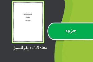 جزوه معادلات دیفرانسیل دانشگاه آزاد واحد تهران جنوب
