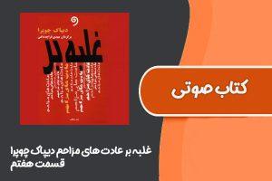 کتاب صوتی غلبه بر عادت های مزاحم از دیپاک چوپرا قسمت هفتم