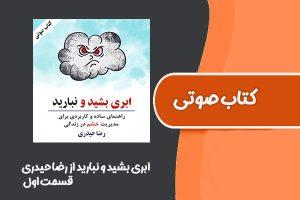 کتاب صوتی ابری بشید و نبارید از رضا حیدری قسمت اول