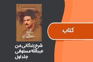 کتاب شرح زندگانی من از عبدالله مستوفی جلد اول