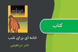 "<span itemprop=""name"">کتاب خانه ای برای شب اثر نادر ابراهیمی</span>"