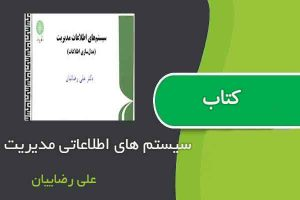 کتاب سیستم های اطلاعاتی مدیریت اثر علی رضاییان
