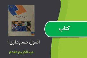 کتاب اصول حسابداری۱ اثر عبدالکریم مقدم