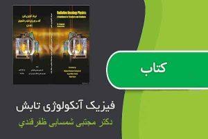 کتاب فیزیک آنکولوژی تابش اثر دکتر مجتبی شمسایی ظفرقندي