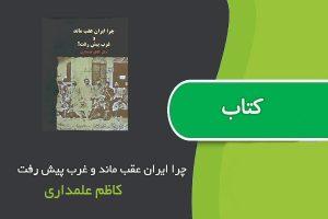 کتاب چرا ایران عقب ماند و غرب پیش رفت اثر کاظم علمداری