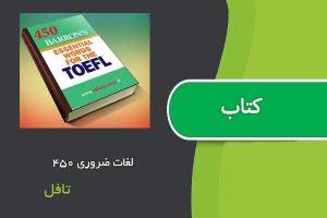 کتاب ۴۵۰ لغات ضروری تافل