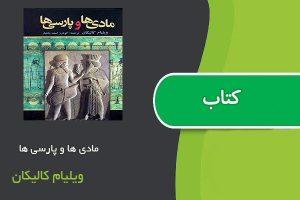کتاب مادی ها و پارسی ها اثر ویلیام کالیکان