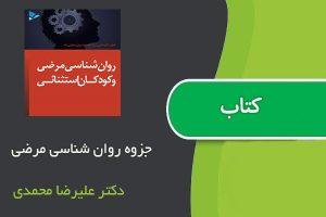 جزوه روان شناسی مرضی اثر دکتر علیرضا محمدی