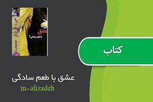 کتاب عشق با طعم سادگی اثر m-alizadeh