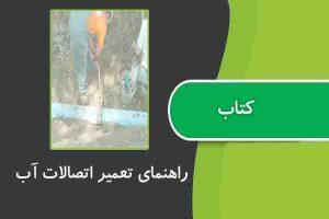 کتاب راهنمای تعمیر اتصالات آب