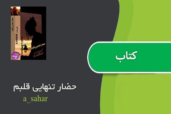 کتاب حضار تنهایی قلبم اثر a_sahar