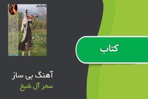 کتاب آهنگ بی ساز اثر سحر آل شیخ