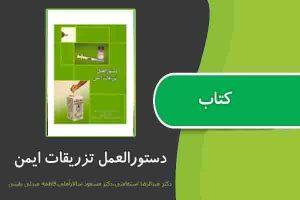 کتاب دستورالعمل تزریقات ایمن از دکتر عبدالرضا استقامتی،دکتر مسعود سالارآملی،فاطمه عبدلی یقینی