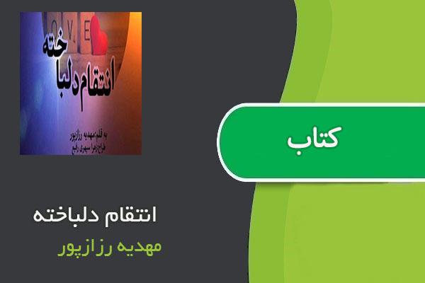 کتاب انتقام دلباخته اثر مهدیه رزازپور