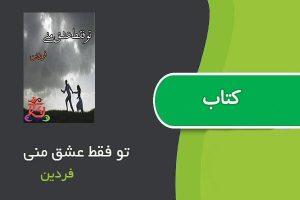 کتاب تو فقط عشق منی اثر فردین