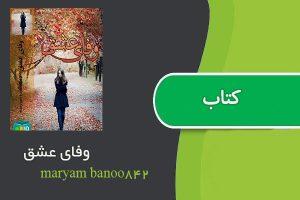کتاب وفای عشق اثر maryam banoo842