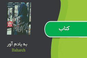 کتاب به یادم آور اثر Bahareh