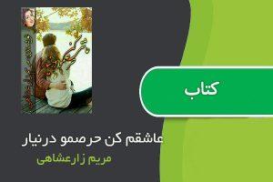 کتاب عاشقم کن حرصمو درنیار اثر مریم زارعشاهی