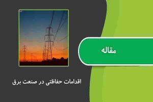 مقاله اقدامات حفاظتی در صنعت برق