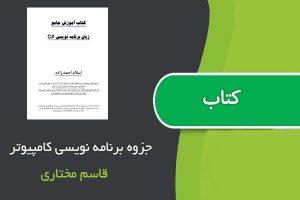 کتاب آموزش جامع برنامه نویسی #C اثر اسلام احمد زاده