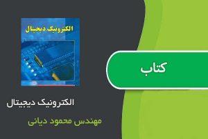 کتاب الکترونیک دیجیتال اثرمهندس محمود دیانی