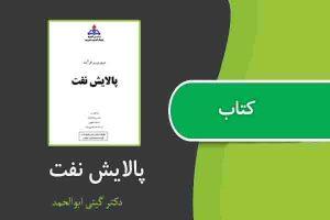 کتاب پالایش نفت از دکتر گیتی ابوالحمد