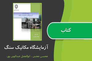 کتاب آزمایشگاه مکانیک سنگ از ابوالفضل عبدالهی پور ، محسن محبی