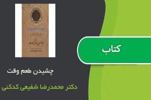 "<span itemprop=""name"">کتاب چشیدن طعم وقت اثر دکتر محمدرضا شفیعی کدکنی</span>"