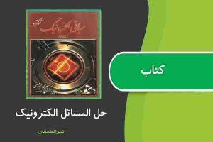 کتاب حل المسائل الکترونیک از میرعشقی