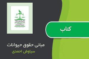 کتاب مبانی حقوق حیوانات اثر سیاوش احمدی