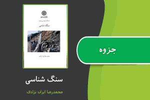 جزوه سنگ شناسی از محمدرضا ایران نژادی