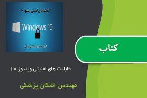 کتاب قابلیت های امنیتی ویندوز ۱۰ اثر مهندس اشکان پزشکی