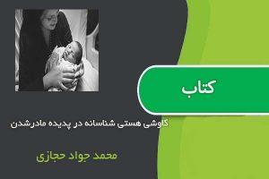 مقاله كاوشی هستي شناسانه در پديده مادرشدن اثر محمد جواد حجازی
