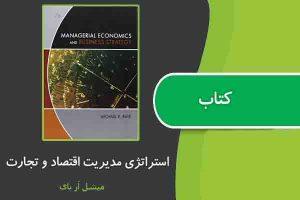 کتاب استراتژی مدیریت اقتصاد و تجارت از میشل آر بای