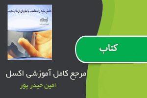 کتاب مرجع کامل آموزشی اکسل اثر امین حیدر پور