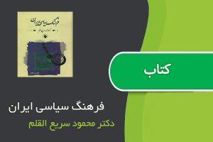 کتاب فرهنگ سیاسی ایران اثر دکتر محمود سریع القلم