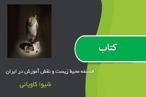 مقاله فلسفه محیط زیست و نقش آموزش در ایران اثر شیوا کاویانی