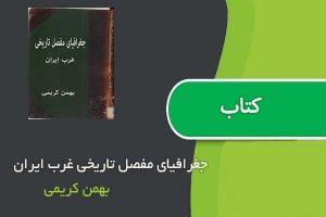 کتاب جغرافيای مفصل تاريخی غرب ايران اثر بهمن كریمی
