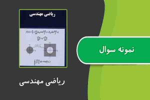 نمونه سوال ریاضی مهندسی