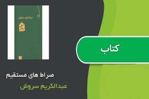 کتاب صراط های مستقیم اثر عبدالکریم سروش